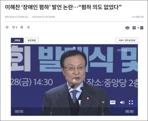 지난해 12월, 이해찬 민주당 대표의 '장애인 비하 발언 논란'이 일자 이를 보도한 KBS.