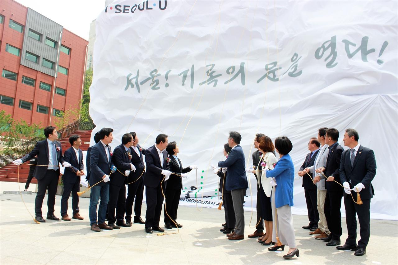 15일 서울기록원 개원식에서 내빈들이 현수막을 제막하고 있다.