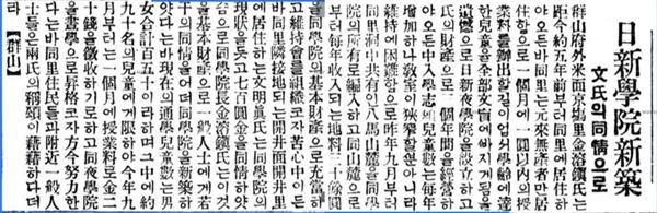 일신야학교 설립한 김용진씨 관련 기사(1928년 11월 24일 치 <동아일보>)
