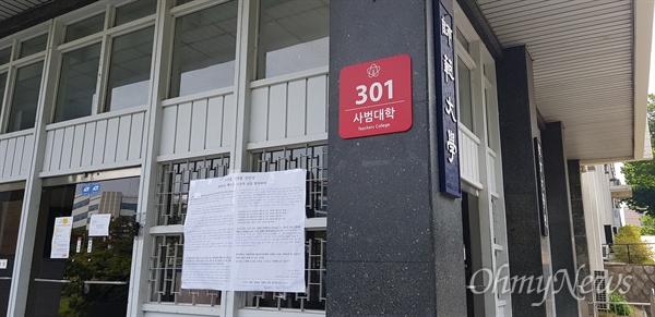 스승의 날인 15일 경북대학교 사범대학 곳곳에 박정희 전 대통령의 흉상 철거를 요구하는 대자보가 붙었다.