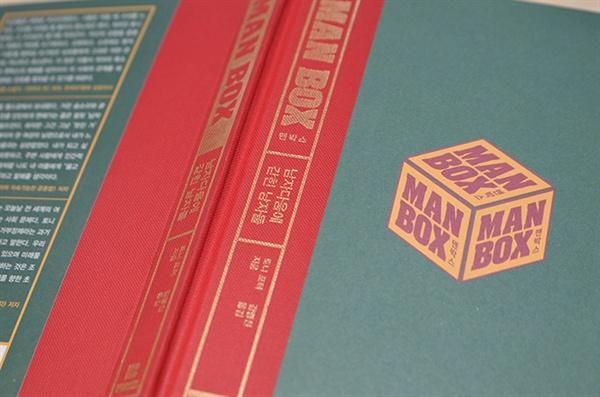 맨 박스 MAN BOX, 한빛비즈
