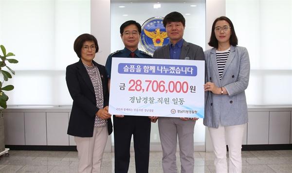 경남지방경찰청 직원들이 '진주 아파트 참사' 피해자 지원 기금을 모아 전달했다.
