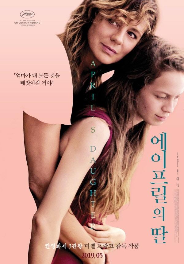 영화 <에이프릴의 딸> 포스터.
