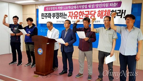 적폐청산과 민주사회건설 경남운동본부는 5월 16일 오전 경남도청 프레스센터에서 기자회견을 열었다.