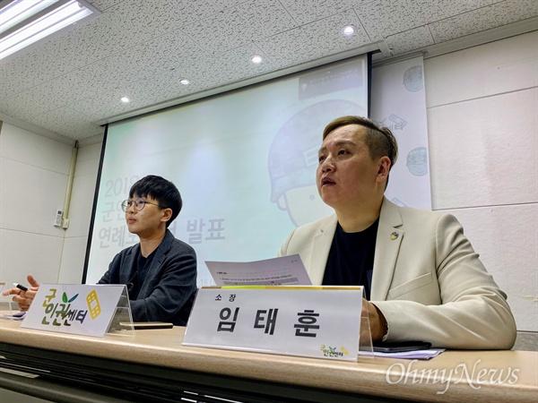 임태훈 군인권센터 소장(오른쪽)과 방혜린 간사가 16일 오전 서울 신촌 군인권센터 사무실에서 2018년 연례 보고서를 발표하고 있다. 지난해 군인권센터 지원한 국군 장병 인권 침해 관련 사건은 1239건으로 전년보다 19% 증가한 가운데 성추행, 사망 사건은 2배 이상 늘어난 반면 영창 관련 신체의 자유 침해 사건은 절반수준으로 줄었다.