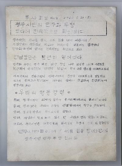 5.18민주화운동 당시 '투사회보'.