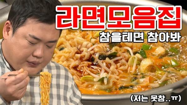 < 맛있는 녀석들 >유튜브 채널은 특정 요리별로 인서트 영상을 따로 모아 10만 단위 이상의 높은 조회수를 기록하기도 한다.