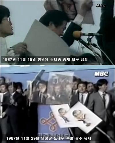 1987년 11월 15일 평민당 김대중 총재의 대구 집회와 11월 29일 민정당 노태우 후보 광주 유세. 노태우 후보는 돌이 날아올 것을 알고 미리 방탄유리를 준비하기도 했다.