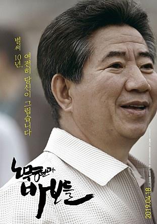 영화 <노무현과 바보들>의 포스터