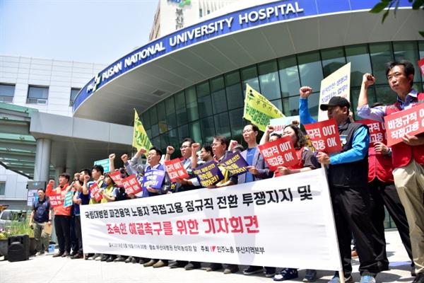 국립대병원 파견용역 노동자 정규직 전환을 촉구하는 기자회견