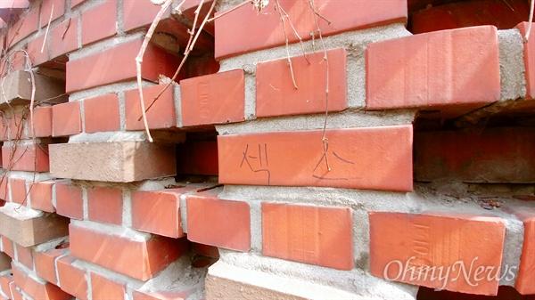 초등학교와 중학교 인근 벽에 써 있는 낙서.