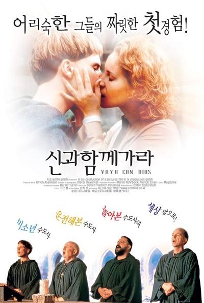 영화 <신과 함께 가라> 포스터