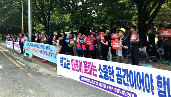 '경남학생인권조례 제정을 위한 촛불시민연대'는 5월 16일 오후 경남도의회 앞에서 학생인권조례 제정을 촉구하는 집회를 열었다.