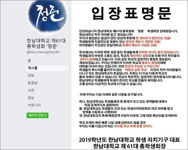 한남대학교 총학생회가 페이스북 페이지를 통해 학교의 일방적 행정을 비판하는 입장문을 발표했다.(페이스북 화면 갈무리).