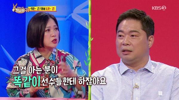 지난 12일 방영된 KBS < 사장님 귀는 당나귀 귀 >의 한 장면.