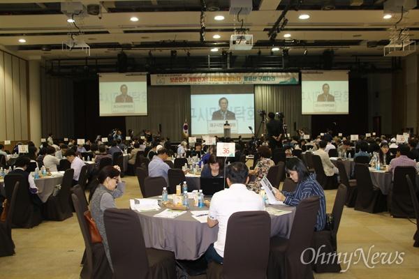 16일 오후 대구엑스코에서 '팔공산 구름다리' 설치에 대한 의견을 듣는 대구시민원탁회의가 열렸다.