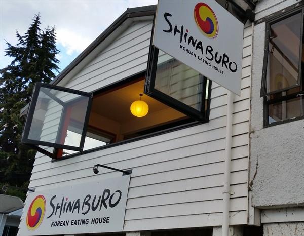 뜻하지 않은 곳에서 만난 독특한 한국 식당 '시나브로'