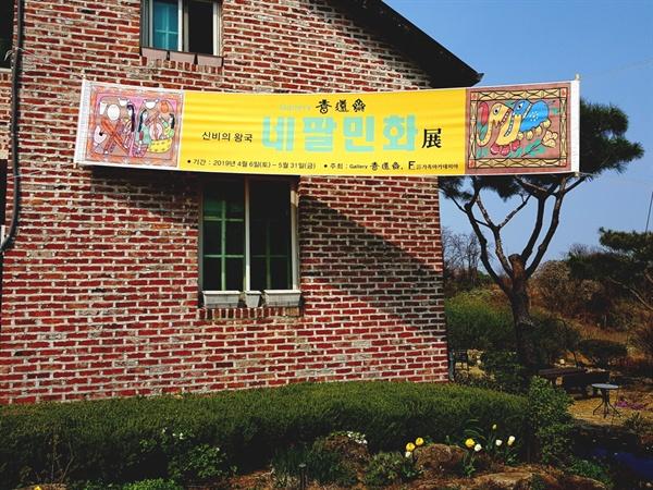 네팔민화전이 열리고 있는 포천 갤러리 향원재