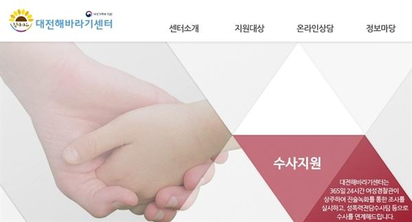 대전해바리기센터