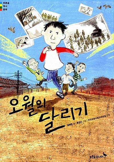 <오월의 달리기>  국가대표를 꿈꾸었던 어느 아이의 광주민주화운동 이야기