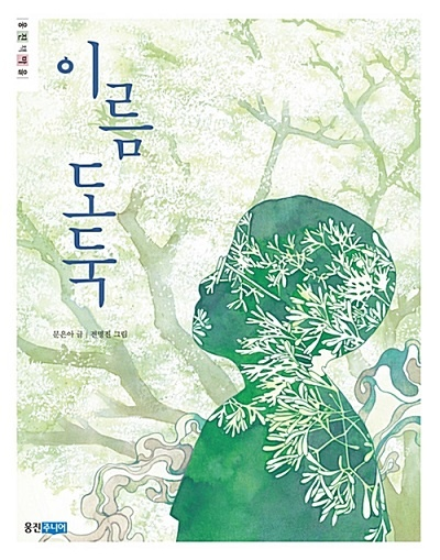 <이름 도둑> 제 10회 518 문학상 동화 부문 신인상