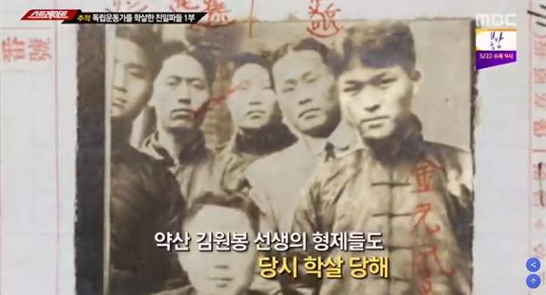 2019년 5월 13일 방송된 MBC <스트레이트> 중 한 장면. 보도연맹 사건을 주제로 다뤘다.