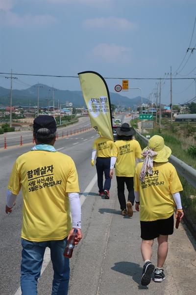 '노무현 순례길'에 참여한 시민들이 경북 김천-구미 구간을 걷고 있다.