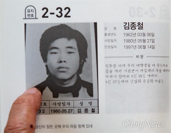 김영배씨가 5.18민주화운동 당시 사망한 아들 종철씨(당시 18세, 자개가구점 종업원) 사진을 가리키고 있다.