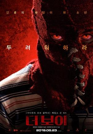 영화 <더 보이> 포스터