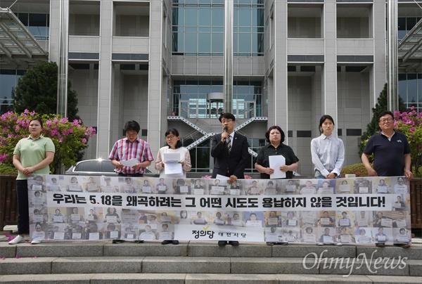 """5.18민중항쟁 39주년을 맞아 정의당대전시당은 17일 오전 대전시청 북문 앞에서 기자회견을 열고 """"5.18을 왜곡하는 그 어떠한 시도도 용납하지 않을 것""""이라고 밝혔다."""
