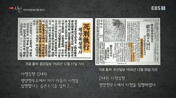 2019년 5월 16일 방송된 EBS <다큐 시선> '가짜 독립운동가를 찾아서'편 중 한 장면