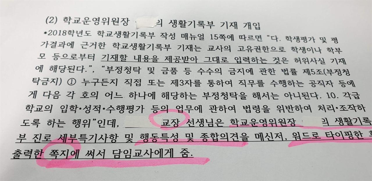 공익신고자가 경기도교육청 감사관실에 보낸 문서 내용.