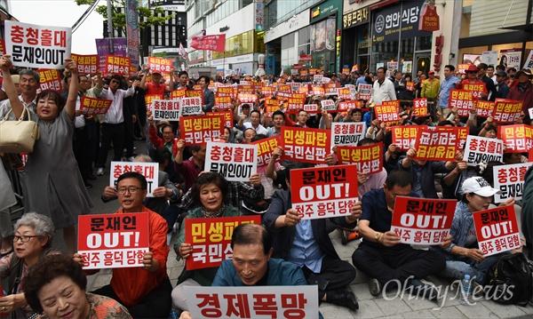 자유한국당이 17일 오후 대전 서구 둔산동 갤러리아타임월드 백화점 건너편 인도에서 개최한  '문재인 STOP!, 국민이 심판 합니다' 대전·세종·충청·호남 규탄대회.