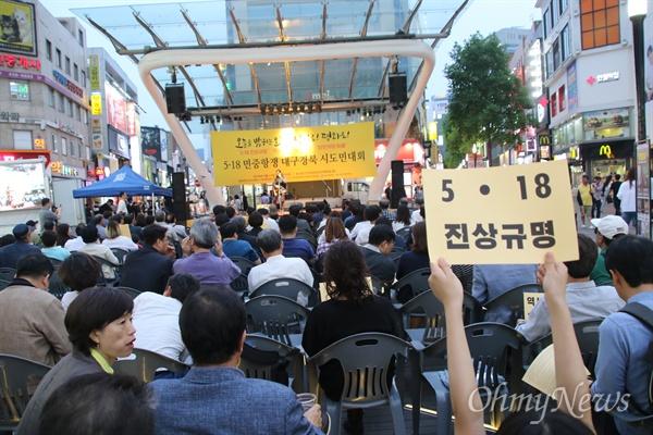 5.18민주화운동 39주년을 앞두고 대구시 중구 동성로 대구백화점 앞에서 기념행사가 열렸다.
