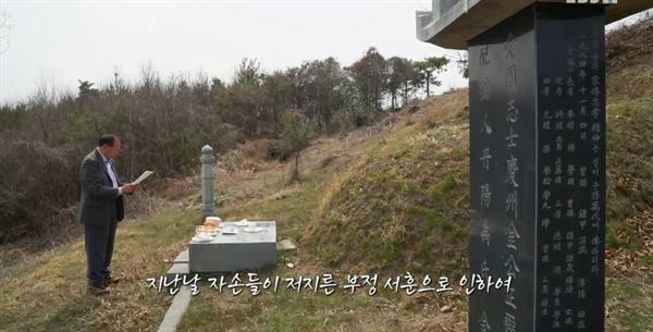 자신의 증조부가 '가짜 독립운동가'라고 양심 고백한 김종갑(77)씨가 지난 달 증조부의 묘소 앞 독립운동 행적이 적힌 비문을 철거하기전 제를 지내고 있다.