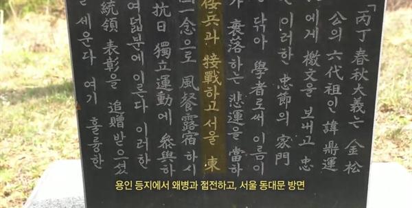 자신의 조상을  '가짜 독립운동가'라고 양심 고백한 김종갑(77)씨가 묘소 앞 독립운동 행적이 적힌 비문의 오류를 지적하고 있다.