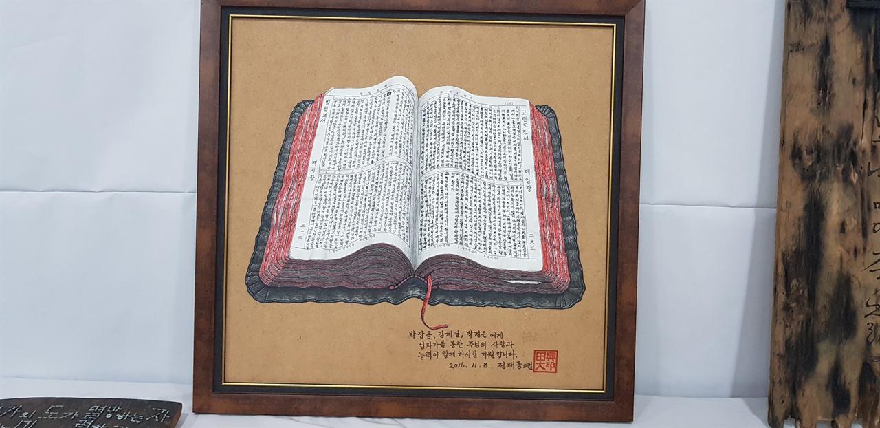 필사성경을 그림으로 그린 작품