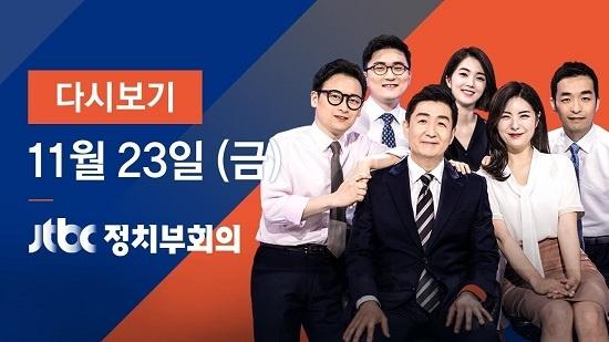 JTBC '정치부회의'는 다섯 기자와 한 보조앵커가 고정 출연해 보도의 전문성을 높인다.