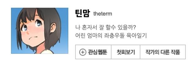 네이버 웹툰 '틴맘'