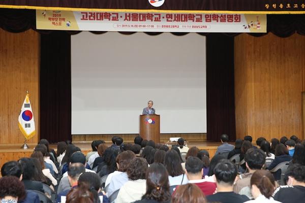 18일 창원 용호고에서 열린 '아이좋아 2019 학부모 진학엑스포'.