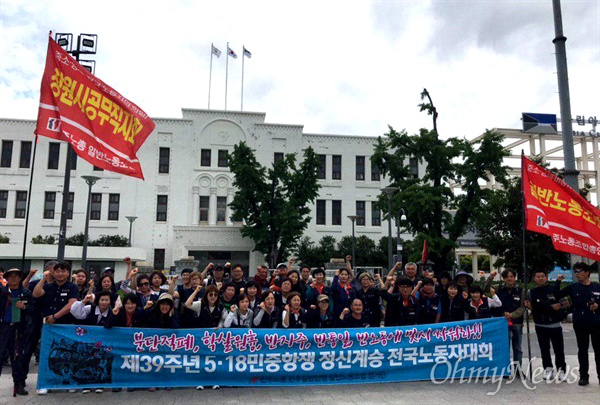 민주노총 경남본부 조합원들이 18일 광주에서 열린 전국노동자대회에 참가했다.