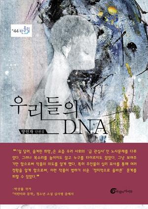 <우리들의 DNA> 책표지.