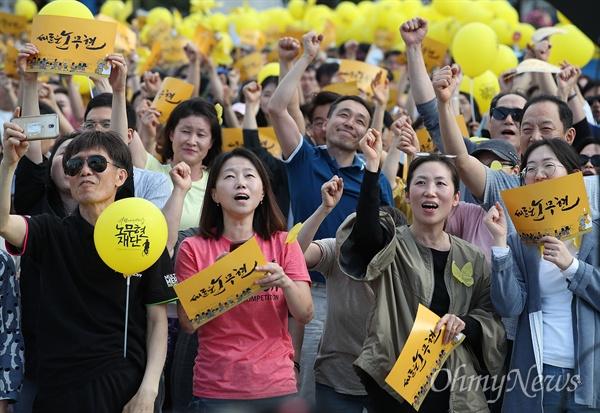 18일 오후 서울 종로구 광화문광장에서 열린 '노무현 대통령 서거 10주기 시민문화제'에 참석한 시민들이 노 전 대통령을 추모하며 노란 풍선과 '새로운 노무현'이라고 적힌 종이를 들어보이고 있다.