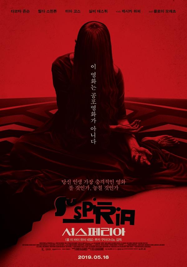 영화 <서스페리아> 포스터