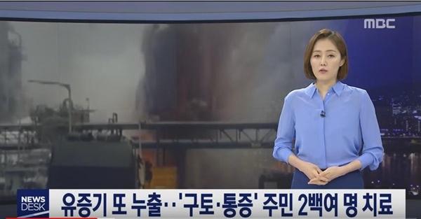 시민단체와 노동자들의 항의가 이어지는 가운데, 18일 새벽 또다시 이 회사 탱크에서 유증기가 누출되는 사고가 발생한 것으로 알려졌다. 이날 MBC 보도에 따르면 사고가 발생한 곳은 전날(17일) 유증기 누출을 일으킨 같은 탱크로, 잇따른 두 번의 사고로 심한 악취를 동반한 유증기가 4km나 떨어진 마을까지 퍼져 나가면서, 2백 명 넘는 주민이 병원에서 치료를 받았다고 보도했다. (사진은 MBC <뉴스데스크> 화면 갈무리)