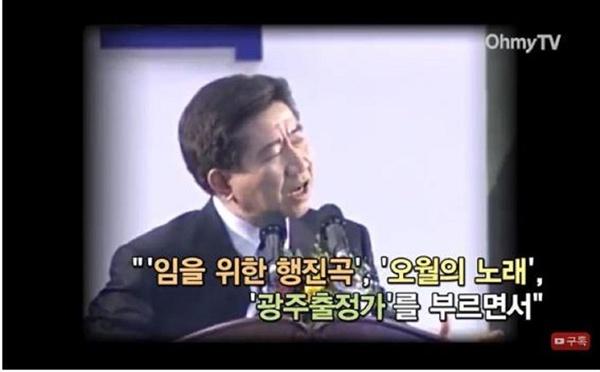2002년 3월 16일 광주 염주체육관에서 열린 민주당 대선 경선에서 연설하는 노무현 후보 이날 경선에서 광주시민들은 '경상도 출신'이라는 지역감정과 '고졸 출신'이라는 편견을 떨쳐 버리며 노무현을 1위로 등극시켰다