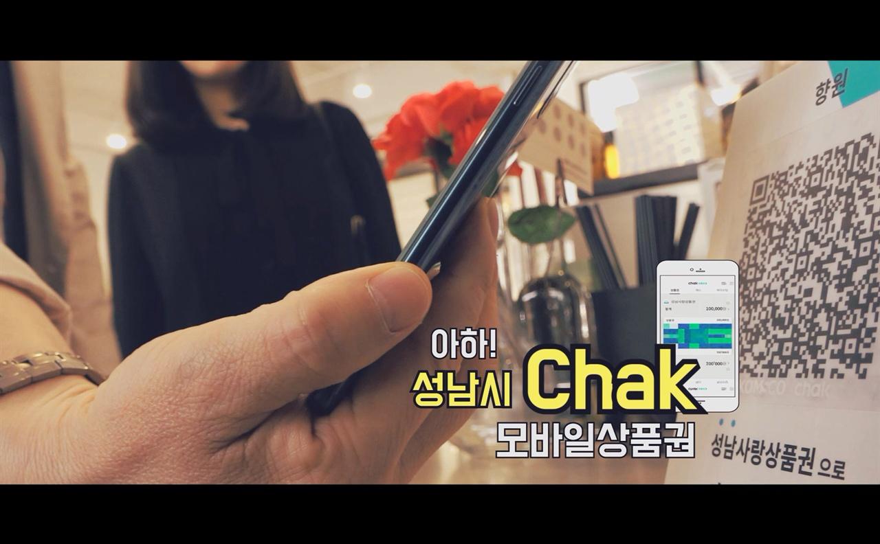 성남시 모바일 상품권 드라마 동영상 갈무리