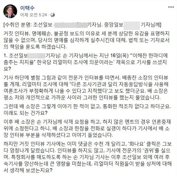 이택수 리얼미터 대표가 18일 <조선일보> 기자의 실명을 거론하며 법적 책임을 묻겠다고 밝혔다.