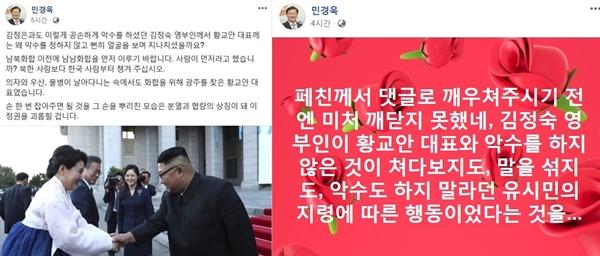 민경욱 자유한국당 대변인이 19일 페이스북에 올린 글