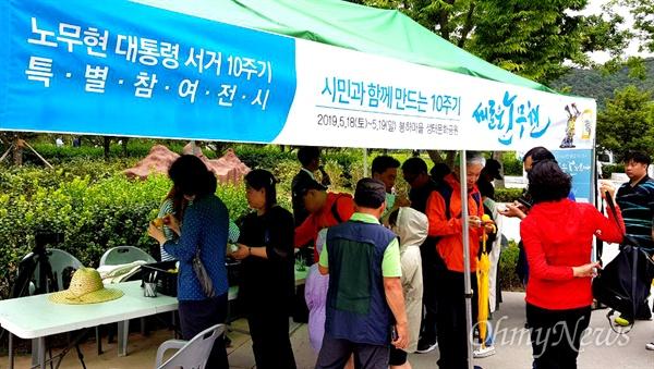 고 노무현 전 대통령 서거 10주기를 앞둔 19일 김해 봉하마을 묘역에 참배객들이 줄을 이었다.